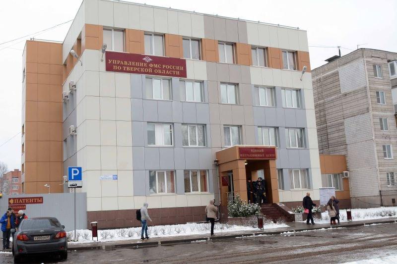 Здание УФМС г. Тверь
