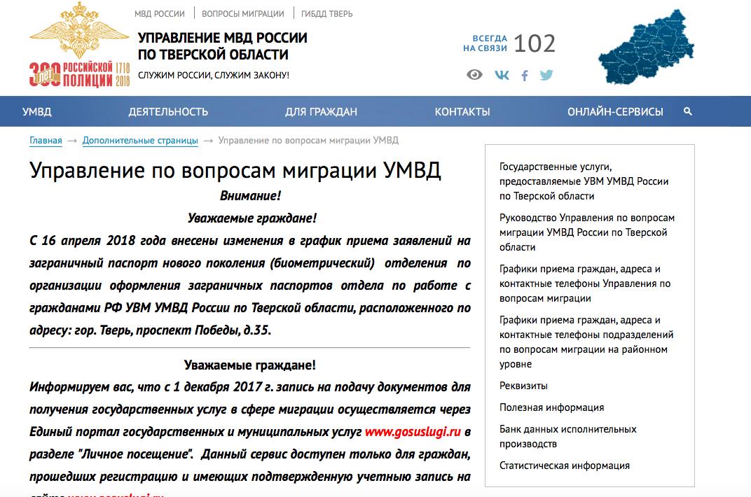 Твери и Тверской области официальный сайт