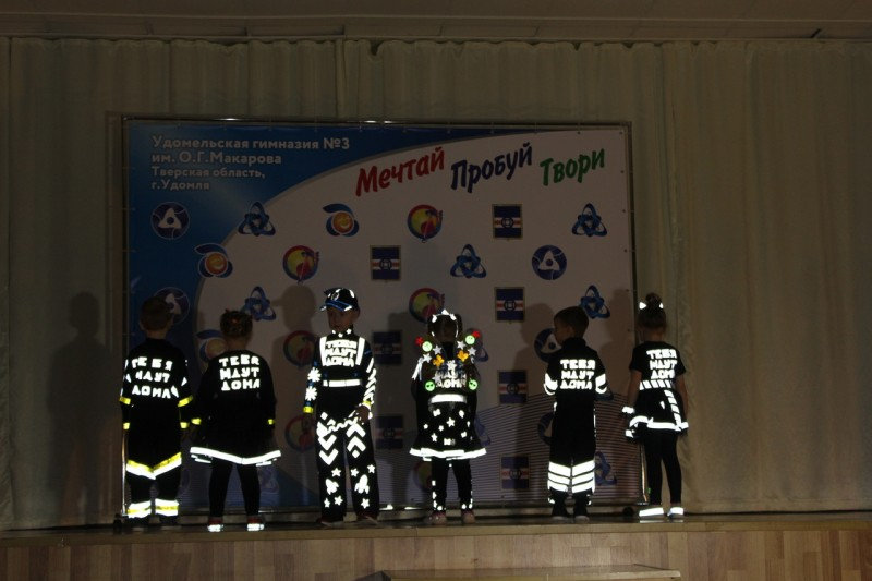 В Удомельской гимназии состоялся конкурс безопасной моды пешеходов «Зима#БудьЯрче!».