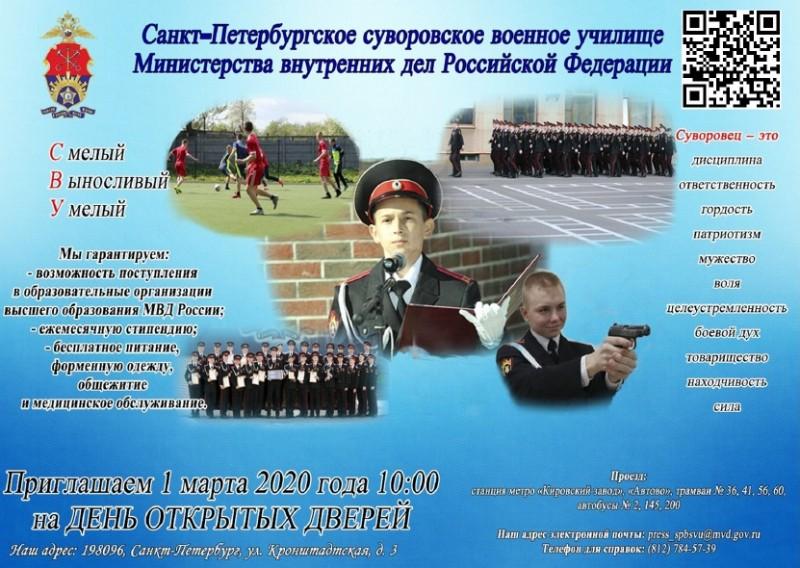 Санкт-Петербургское суворовское военное училище МВД России осуществляет прием документов для поступления в 2020 году