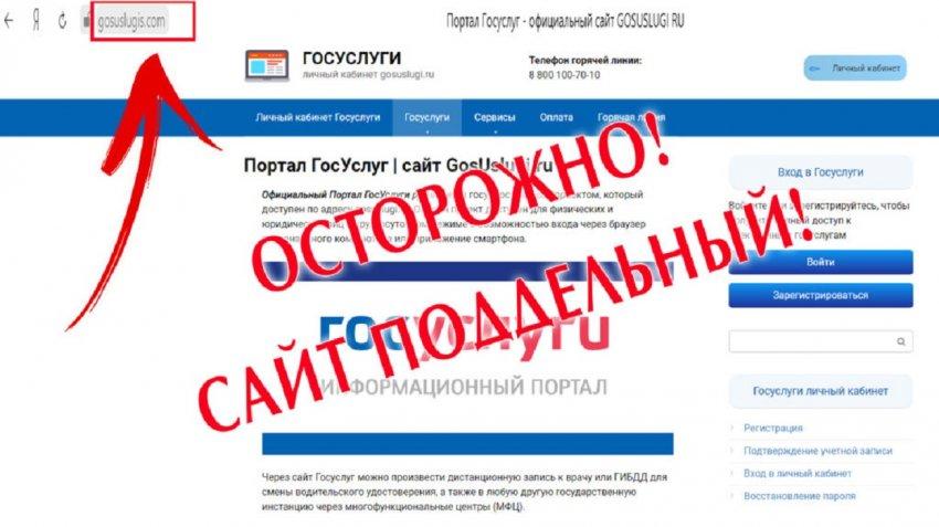 Внимание: мошенники создают фальшивые сайты, предлагая получить социальные выплаты и компенсации
