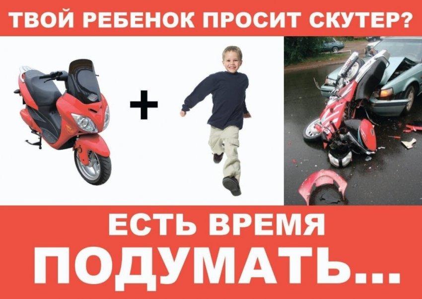 Скутер - опасный подарок!