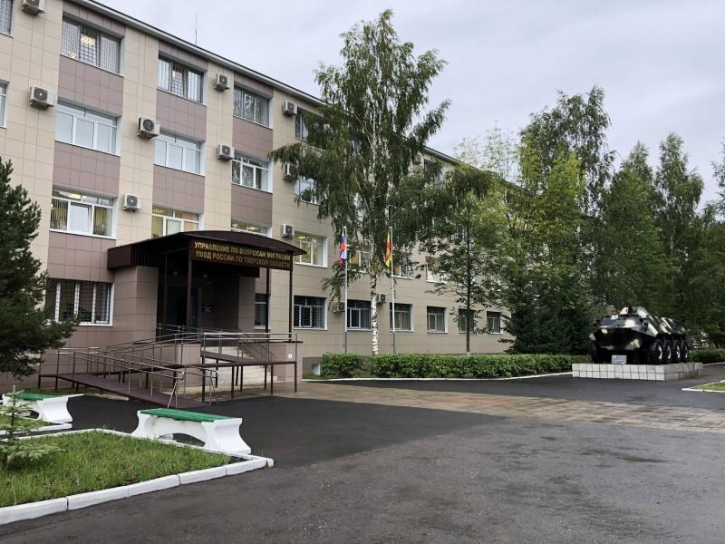 В Твери состоялось торжественное открытие нового здания Управления по вопросам миграции УМВД России по Тверской области