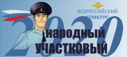 В Тверской области стартует второй этап Всероссийского конкурса «Народный участковый-2020»
