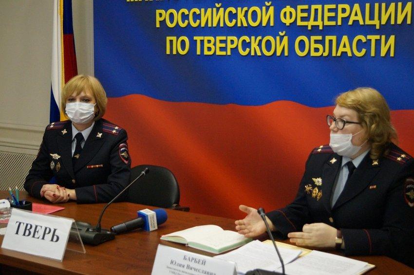 В Управлении МВД России по Тверской области состоялась пресс-конференция