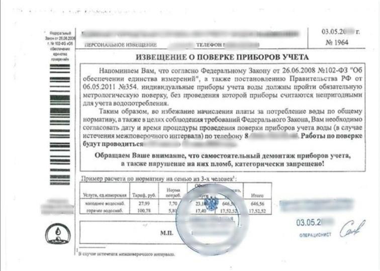 Полиция Верхневолжья предупреждает о возможных случаях мошенничеств с поверкой счетчиков воды