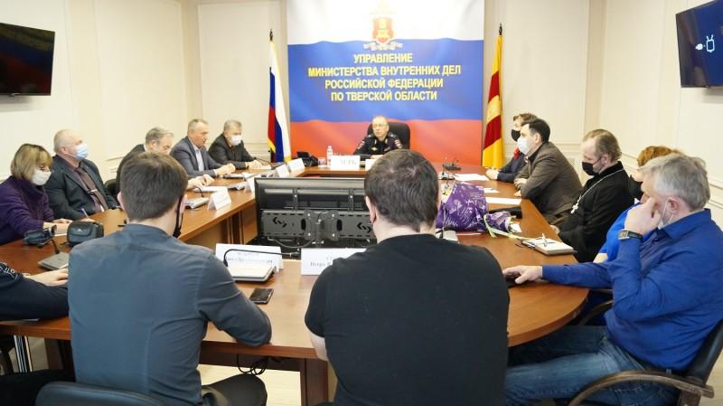 В Управлении МВД России по Тверской области состоялось первое в текущем году заседание Общественного совета