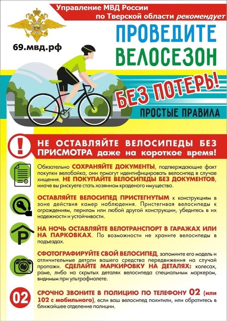 На территории областного центра в течение суток зарегистрированы 3 кражи велотехники
