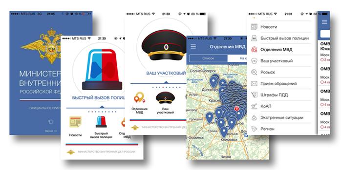 УМВД России по Тверской области напоминает о преимуществах использования мобильного приложения МВД России