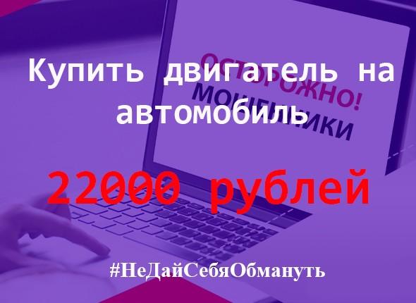УМВД России по Тверской области рассказывает о виде мошенничества при продаже запчастей для авто через интернет