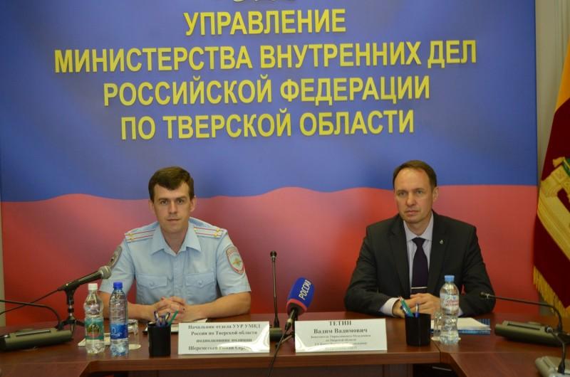 В УМВД России по Тверской области состоялась пресс-конференция для региональных средств массовой информации
