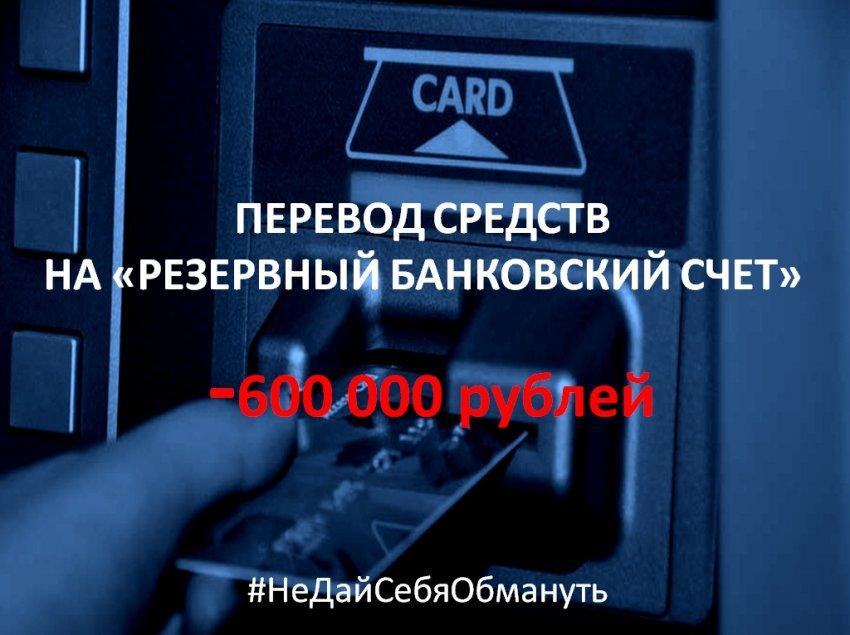 В Тверской области мошенник под предлогом обеспечения сохранности денег похитил у женщины 600 000 рублей