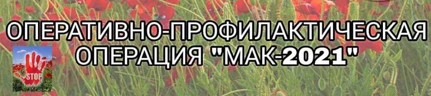 В Тверской области стартует операция «Мак-2021»