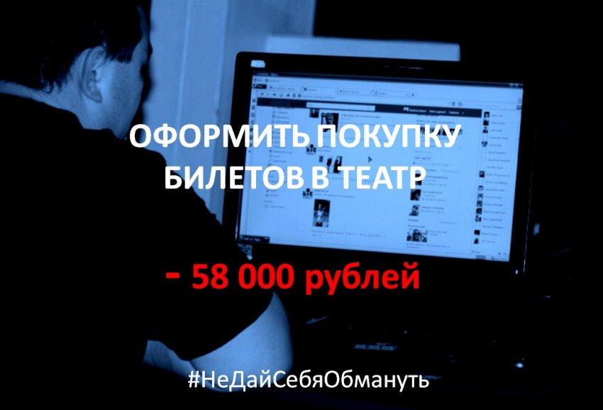 Тверичанин через интернет-сайт приобрел билет на спектакль и стал жертвой мошенников