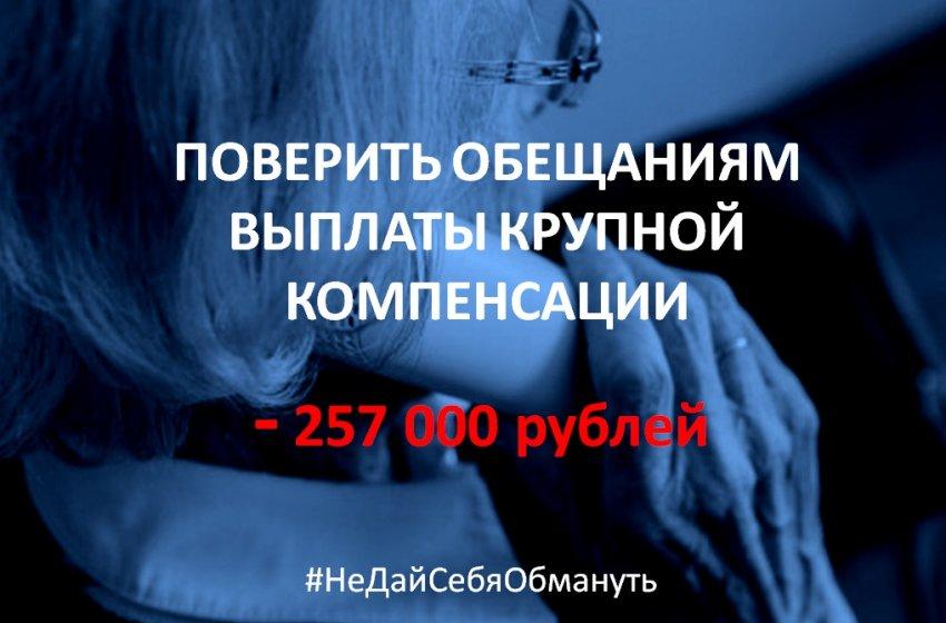 В Тверской области пенсионерка хотела получить крупную компенсацию денежных средств