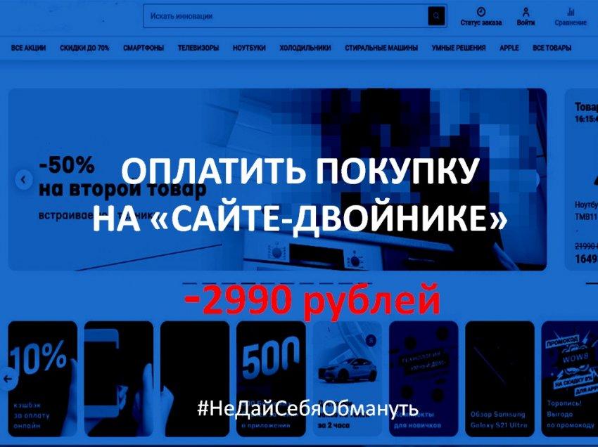 Переход по ссылке в смс-сообщении с предложением выгодно купить товар стоил жительнице Твери потери денежных средств