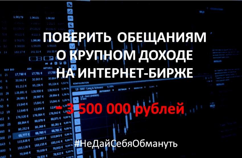В Твери пенсионерка, желая заработать на бирже, лишилась крупной суммы денежных средств