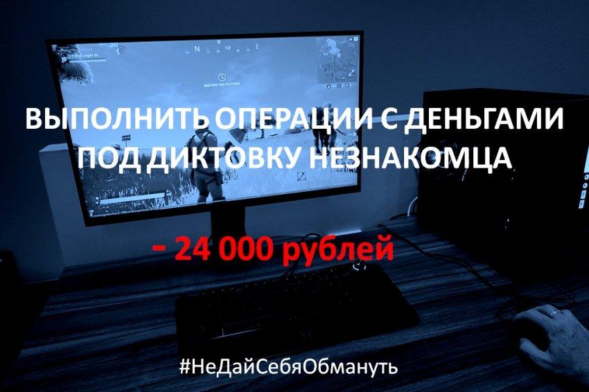 В Тверской области девушка, желая продать свой игровой аккаунт, лишилась денежных средств