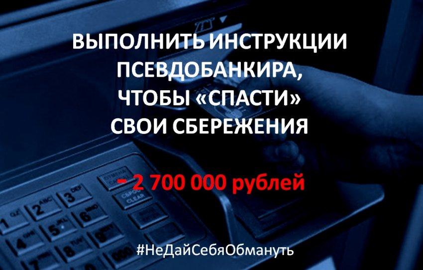Разговор с псевдобанкиром обошелся пенсионерке в 2 700 000 рублей