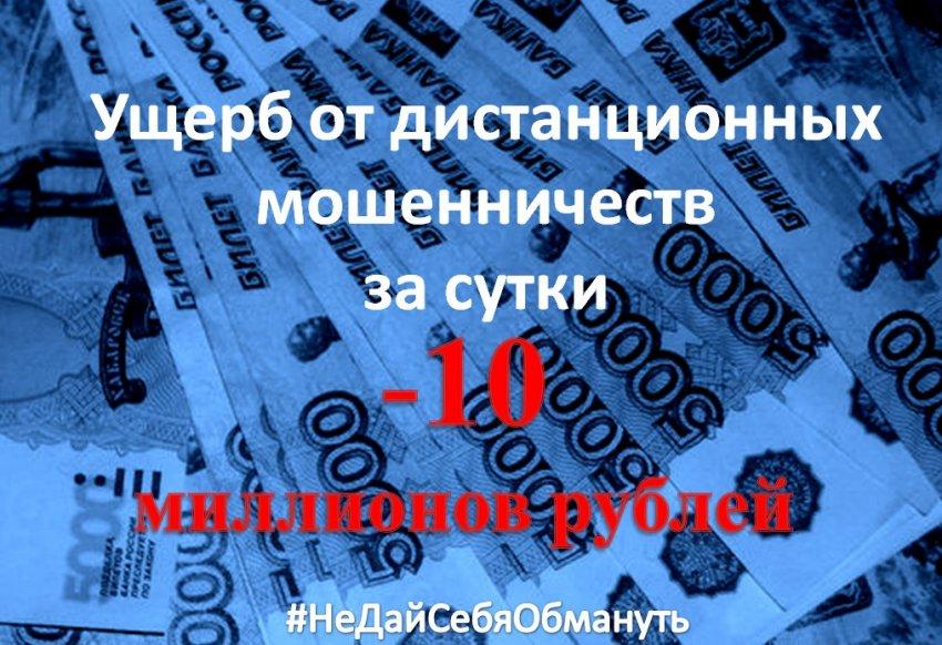 За минувшие сутки в Тверской области зарегистрировано 6 фактов дистанционного мошенничества