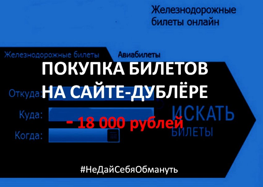 Жительница Тверской области при покупке онлайн-билетов на поезд лишилась своих сбережений