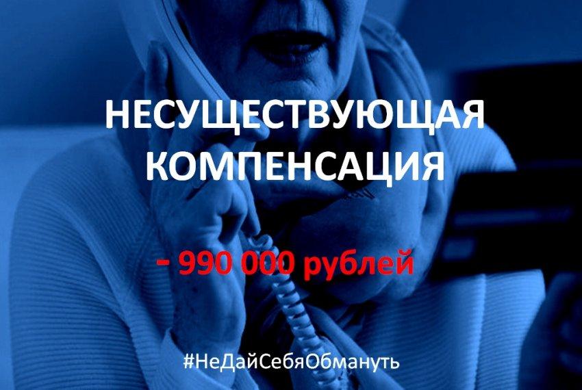 В Тверской области пенсионерка, желая получить компенсацию за некачественные медикаменты, лишилась крупной суммы денежных средств