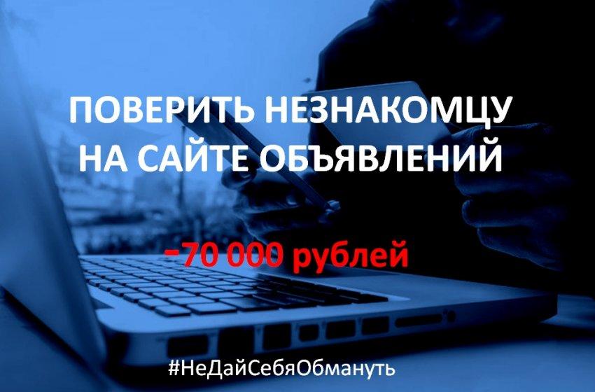 В Тверской области оперативники разыскивают мошенника, который под предлогом продажи товара похитил сбережения