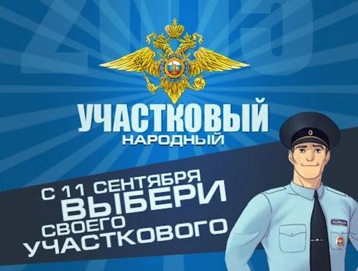 В Тверской области стартовал первый этап конкурса «Народный участковый – 2021»