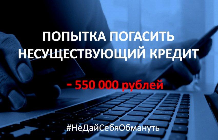 Жительница Твери поверила псевдобанкиру и в результате перевела более 500 000 рублей, взятые в кредит.