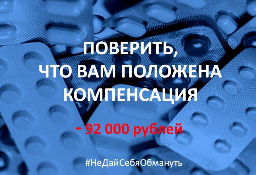 В Тверской области мужчина хотел получить крупную компенсацию денежных средств