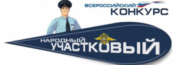 В Тверской области стартует второй этап Всероссийского конкурса «Народный участковый-2021»