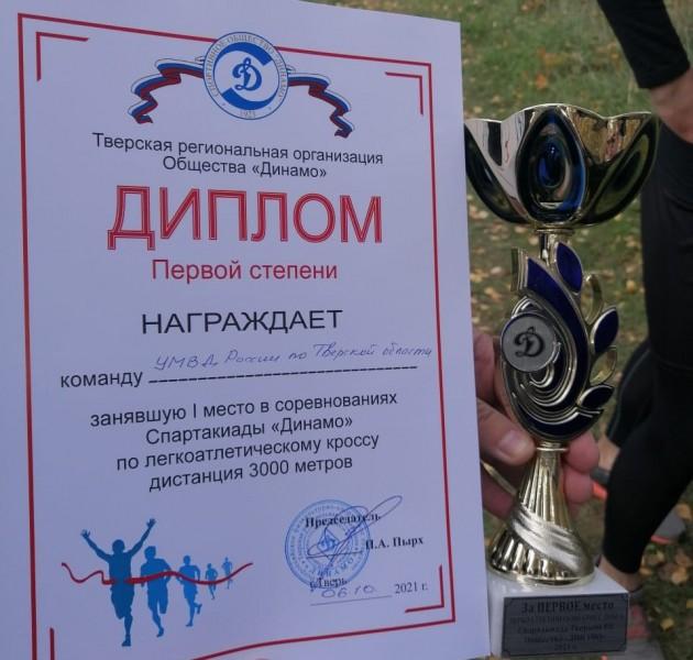 Тверские полицейские заняли первое место в Спартакиаде Тверской региональной организации Общества «Динамо»