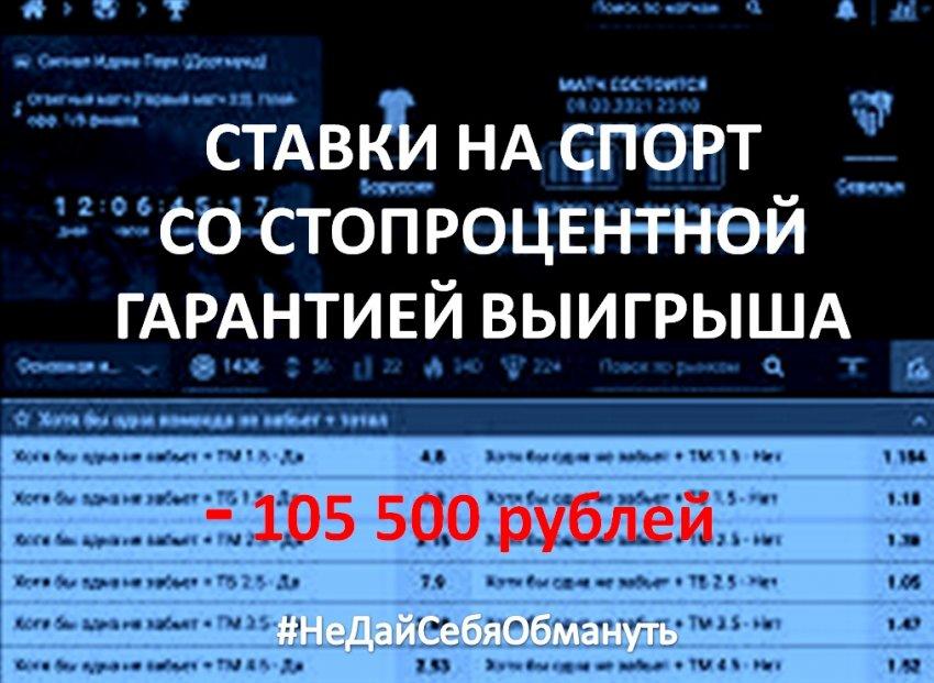 «Ставки на спорт» закончились для жительницы Тверской области непредвиденными расходами