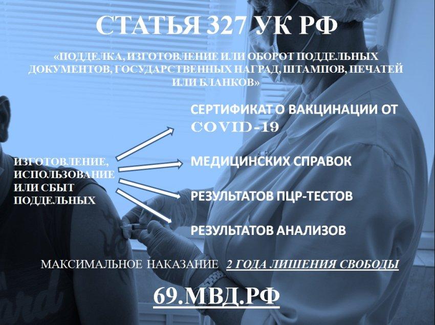 Полиция Тверской области напоминает, что за подделку сертификата о вакцинации против COVID-19 предусмотрена уголовная ответственность